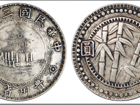 银币珍品民国贵州竹子币