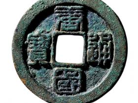 唐国通宝古钱币历史及价格