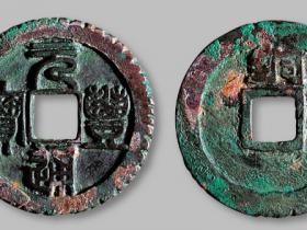 元丰通宝古钱币历史价值
