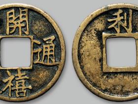 开禧通宝古钱币历史及价值