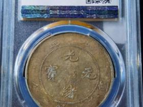 XF45北洋34年光绪元宝库平七钱二分银币成交价