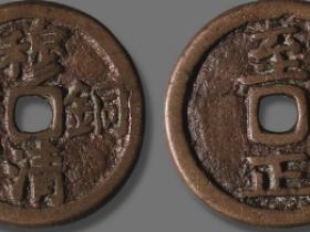 穆清铜宝背至正母钱价格