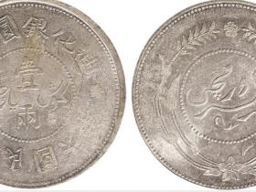 民国七年迪化银圆局造壹两银币