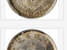 福建省造光绪元宝三分六釐银币
