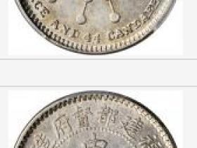 福建省造宣统元宝一钱四分四釐银币