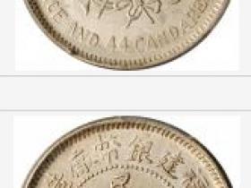 民国甲子福建银币厂造一钱四分四釐银币