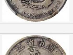 湖南省造光绪元宝七分二釐银币