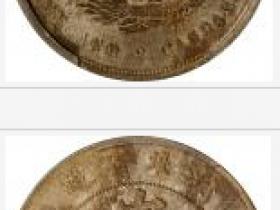 湖北省造宣统元宝七钱二分银币