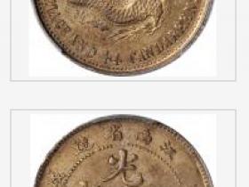 戊戌江南省造光绪元宝一钱四分四釐银币