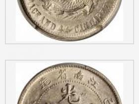 己亥江南省造光绪元宝一钱四分四釐银币