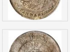 吉林省造光绪元宝库平三钱六分银币