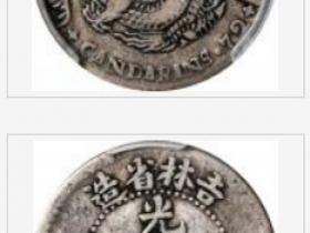 庚子吉林省造光绪元宝七分二釐银币阴阳版