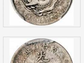 乙巳吉林省造光绪元宝三分六釐银币