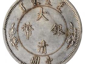 宣统二年大清银币壹圆拍卖价格