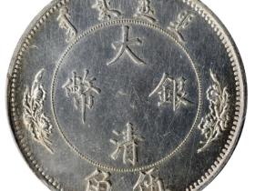 宣统年造大清银币伍角拍卖价格