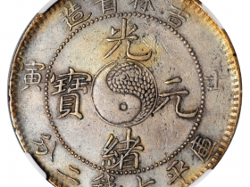 壬寅吉林省造光绪元宝七钱二分银币价格