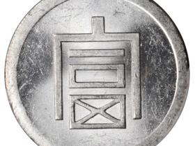 云南富字正银半两价格