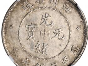 四川省造光绪元宝三钱六分银币价格