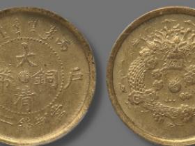 """大清铜币中心""""苏""""当製钱二文铜元"""