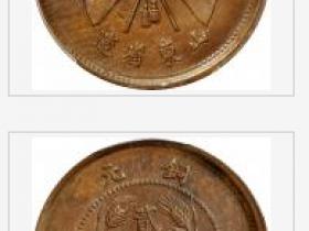 民国二十二年山东省造铜元二十文价格
