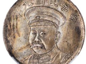 倪嗣冲像纪念银币价格表