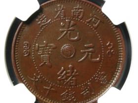 河南省造光绪元宝十文价格