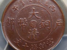 湘字大清铜币十文价格