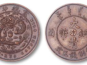 大清铜币汴字十文户部多少钱