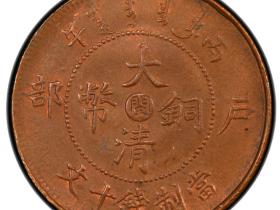 闽字大清铜币十文价格