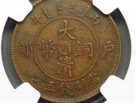 大清铜币甯字版价格