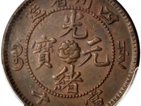 川字大清铜币十文价格