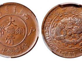 大清铜币川滇十文价格