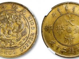 滇字大清铜币丙午十文价格