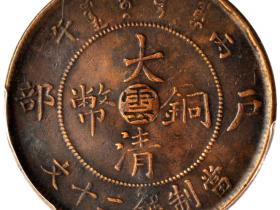 云字大清铜币能值多少钱