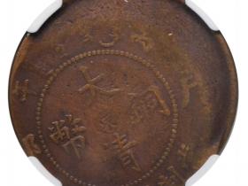 东字大清铜币十文价格
