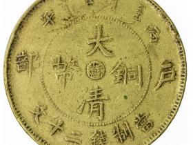 苏字大清铜币多少钱