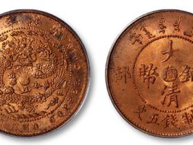 大清铜币直字版市场价