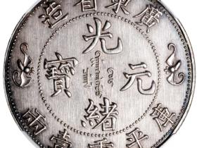 广东省造寿字双龙一两臆造银币价格