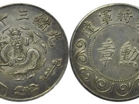 光绪三十三年吉林将军达勋章价格