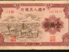 牧马人民币真品图片及价格