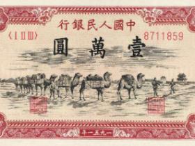 """第一版人民币壹万圆""""骆驼队"""""""