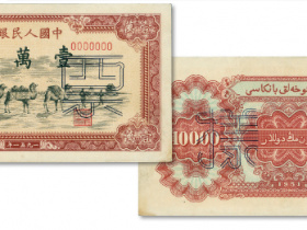 """1951年维文版""""骆驼队""""壹万圆票样"""