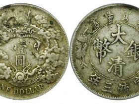 大清银币2020年拍卖价格表