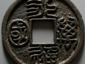 永通万国铜钱图片及价格