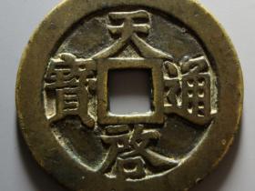 天启通宝密十一两成交价格RMB 102830