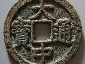 大中通宝折二背京成交价格RMB 101700