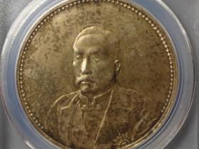 徐世昌纪念币成交价格 RMB 497200