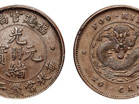 福建官局造光绪元宝每枚当钱二十文RMB 9200