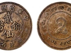 广东省造贰仙铜币成交价格RMB 5750