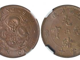 江苏省造光绪元宝当十方龙RMB 13750